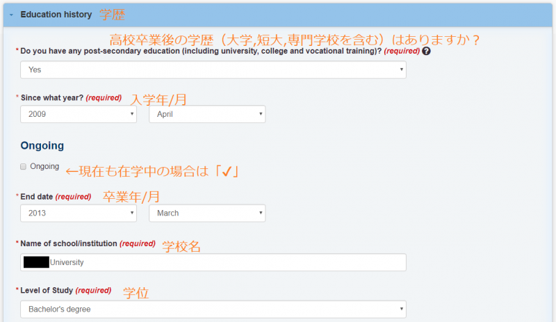 eService画面でWork and education detailsを登録3