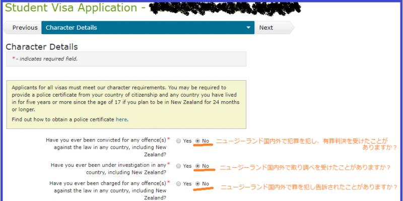 ニュージーランド ビザ 申請
