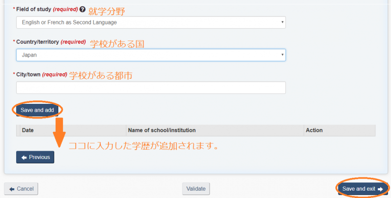 eService画面でWork and education detailsを登録4