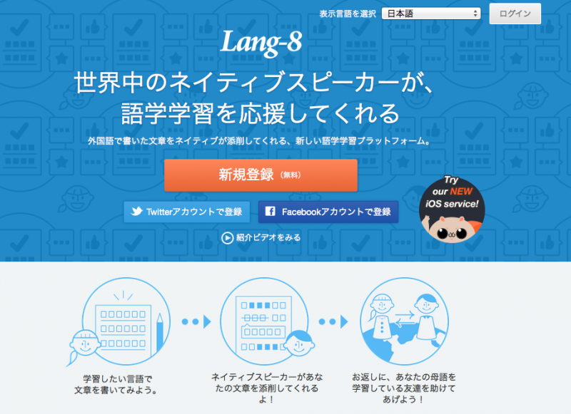 Lang-8のTop page