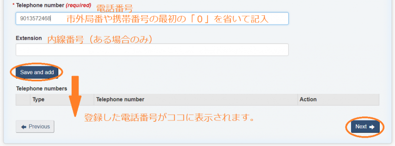 eService画面でContact informationを登録3